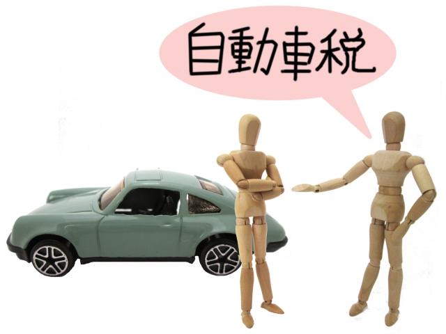 障がい者 自動車税 免税