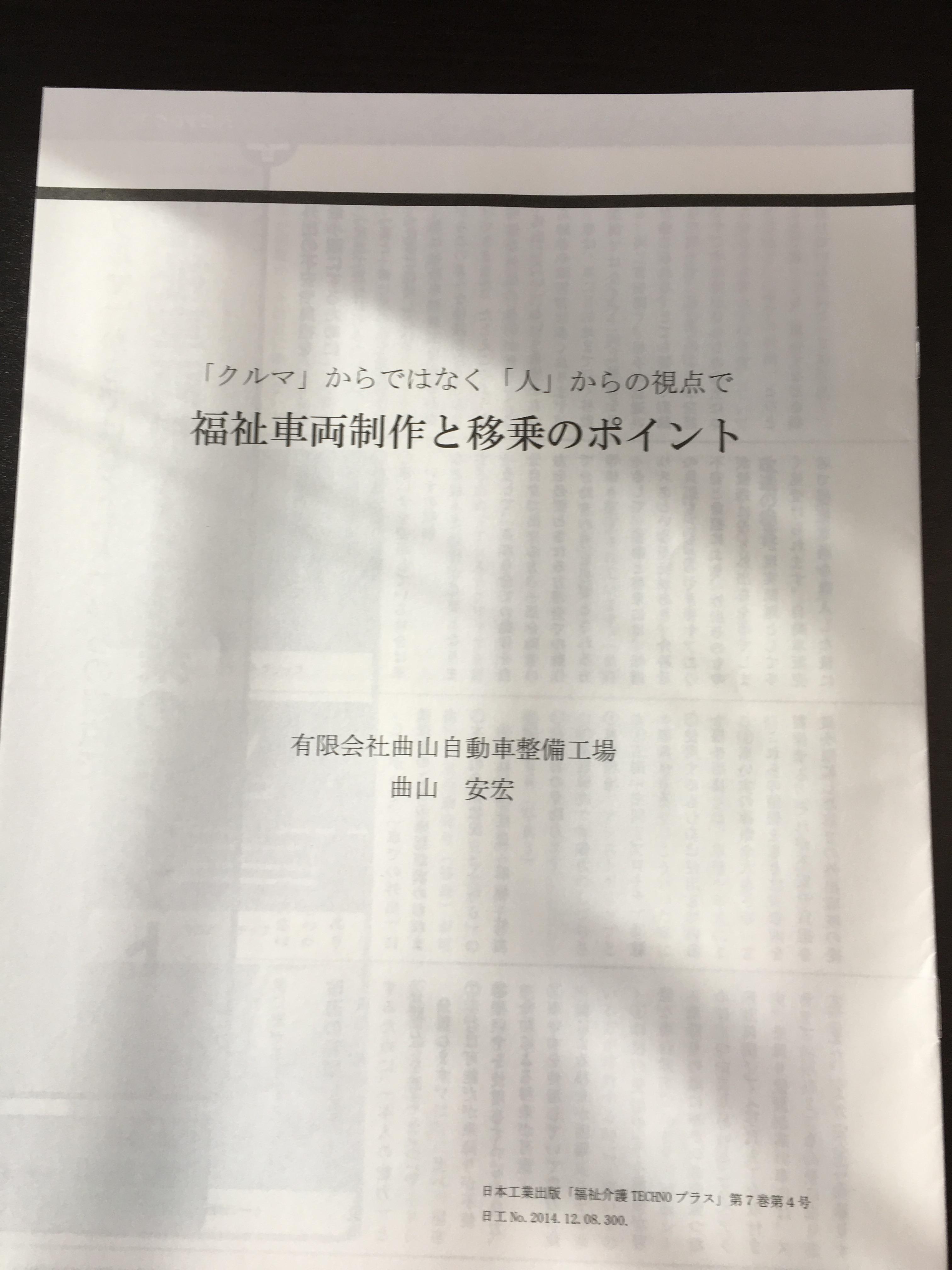 福祉車両改造と移乗のポイント 曲山安宏 アイウェル (有)曲山自動車整備工場
