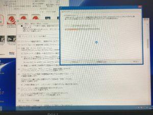 曲山安宏 アイウェル (有)曲山自動車整備工場 ウィルスバスター インストールできない 20190320
