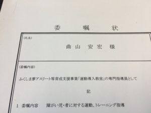 マガ日記 福祉車両改造ブログ20190405 ①