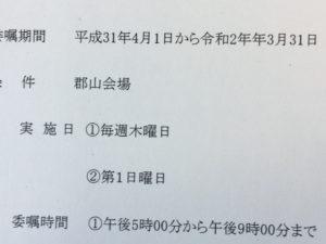 マガ日記 福祉車両改造ブログ20190405 ②