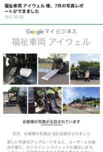 福祉車両改造 アイウェル グーグルマイビジネス レポート 注目写真 電動ステップ 20190820 ①