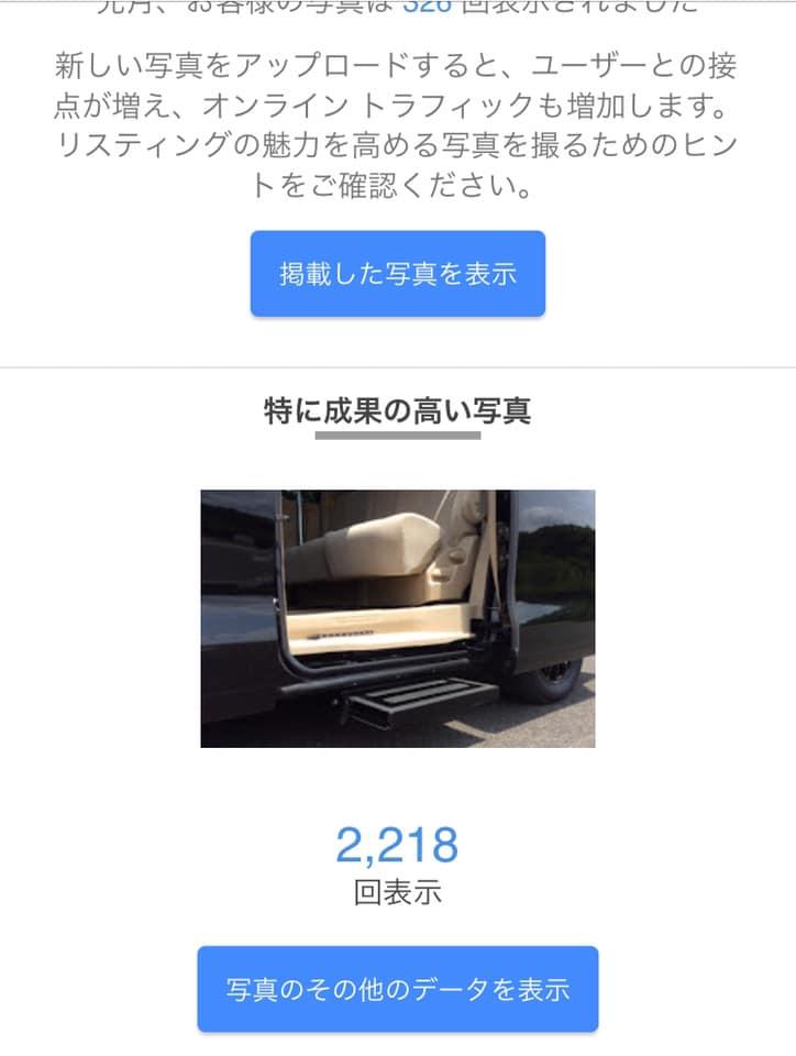 福祉車両改造 アイウェル グーグルマイビジネス レポート 注目写真 電動ステップ20190820 ②