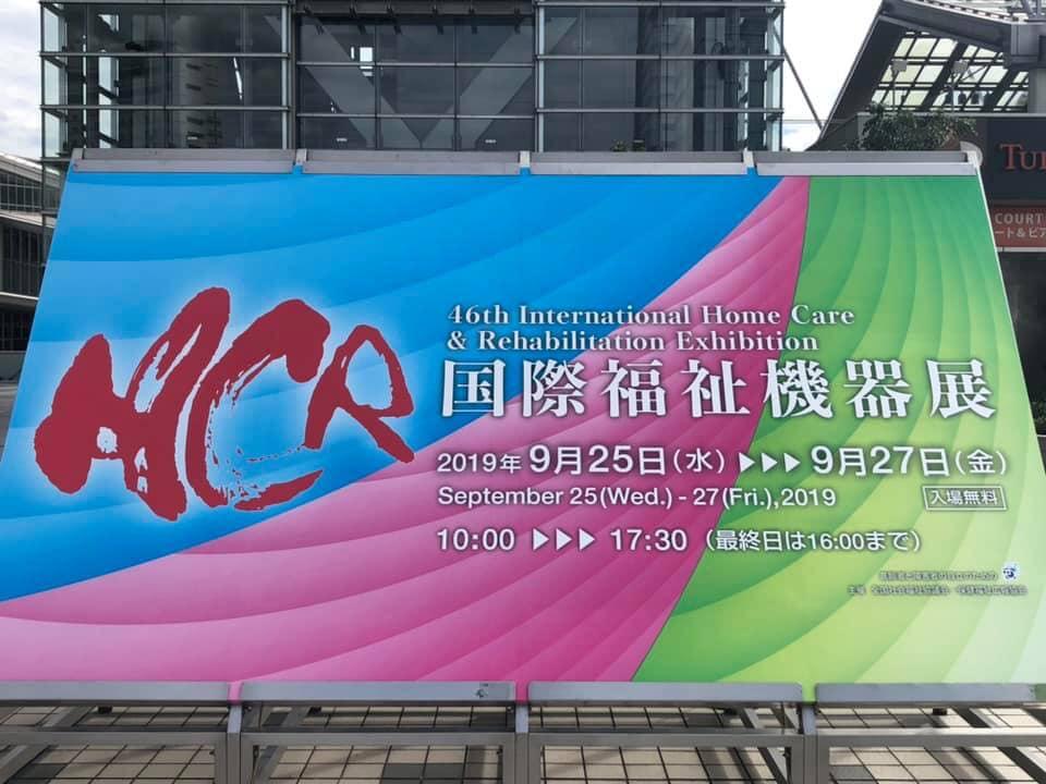 国際福祉機器展 HCR2019 ⑤