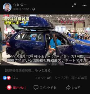 国際福祉機器展 HCR2019 ⑬ チェアトッパー 車イス収納動画