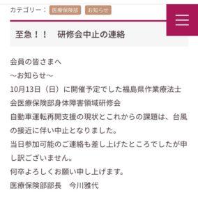 福島県作業療法士協会 自動車運転再開支援 20191013