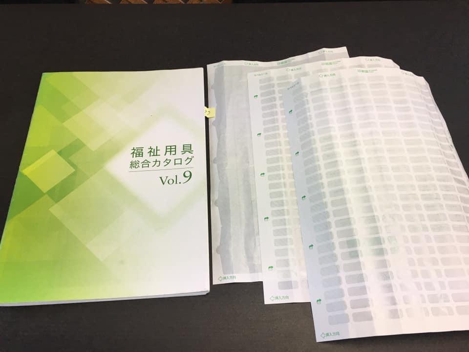 福祉車両改造 介護用品レンタルカタログ 福島県 アイウェル ②