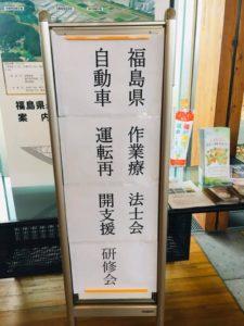 福島県作業療法士会 自動車運転再開支援 試乗体験 20191124 ②