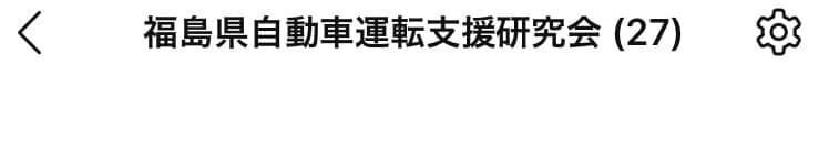 福島県自動車運転支援研究会 20191107 ①