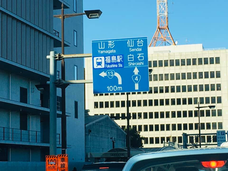 福祉車両レンタカー 福島市 飛び込み営業 20191106