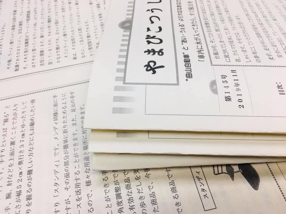 福祉車両改造 福島県 アイウェル 曲山自動車整備工場