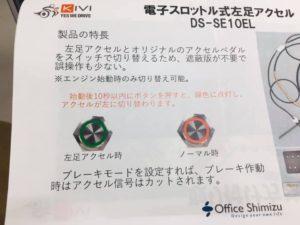 福祉車両改造 運転補助装置 201911 ②