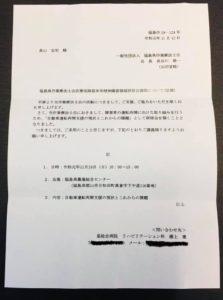 福島県作業療法士会 自動車運転再開支援 試乗体験 20191124 ③