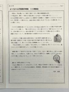 アイウェル ニュースレター 155号 ③