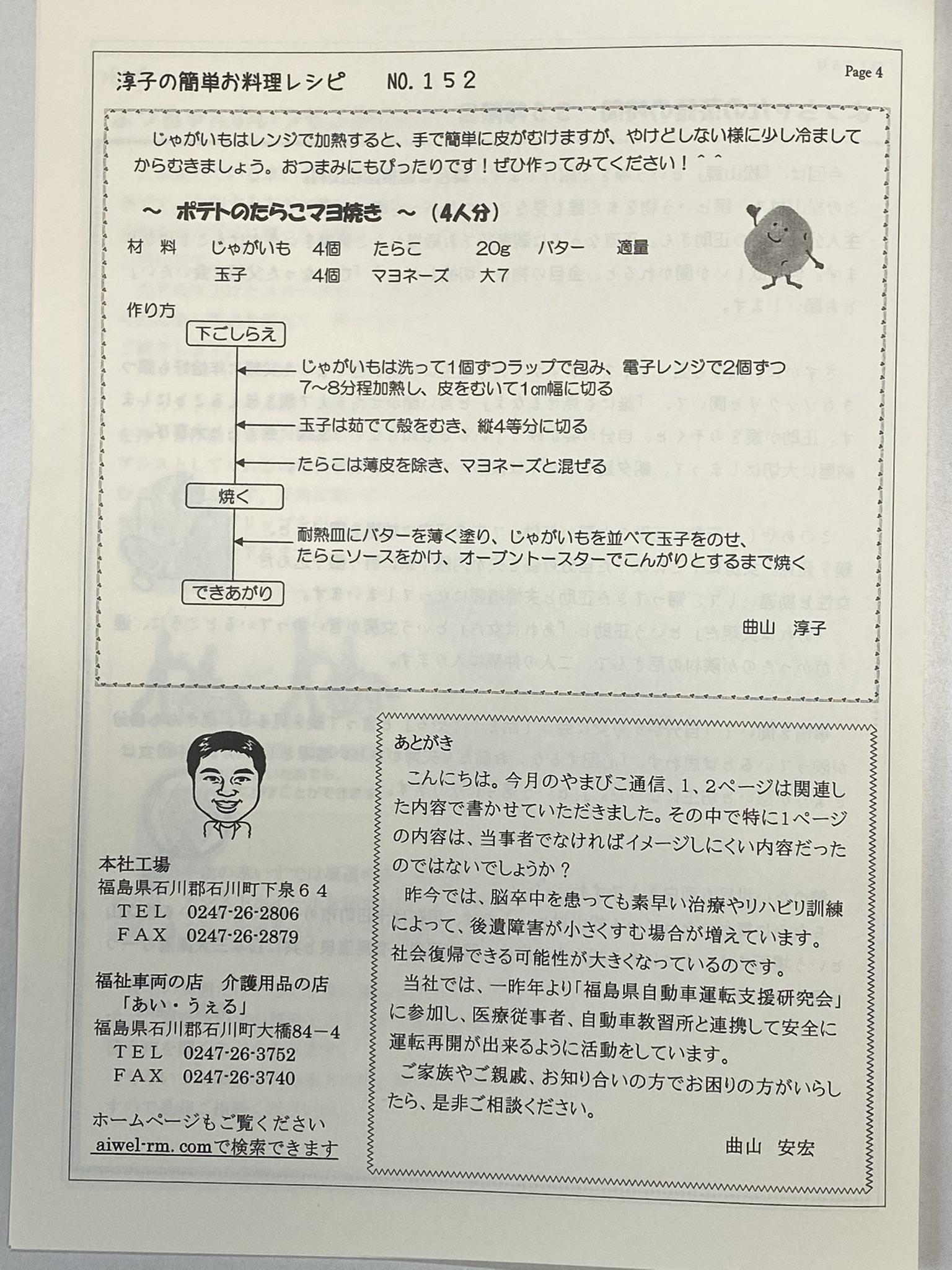 アイウェル ニュースレター 155号 ④